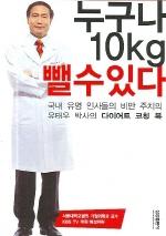 누구나 10kg 뺄 수 있다(다이어트 코칭북)