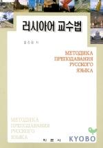 러시아어 교수법