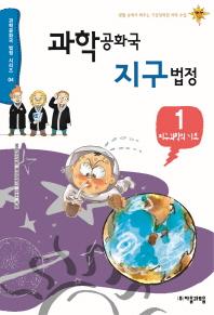 과학공화국 지구법정