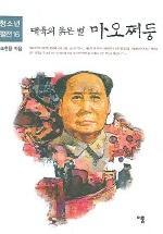 대륙의 붉은 별 마오쩌둥(청소년 평전 16)