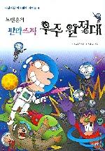 노빈손의 판타스틱 우주 원정대