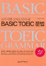 BASIC TOEIC 문법 (토익시험 그대로 담아 낸)