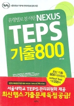 NEXUS TEPS 기출800(유형별로 분석한)