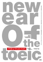 이익훈 NEW EAR OF THE TOEIC(뉴 이어 오브 더 토익)