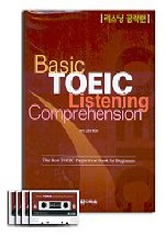 BASIC TOEIC LISTENING COMPREHENSION(리스닝 공략편)