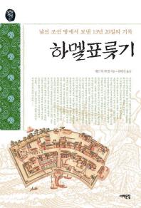 하멜표류기(낯선조선 땅에서 보낸 13년 20일의 기록)(오래된 책방03)