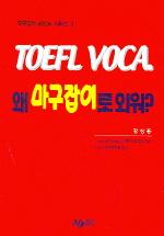 TOEFL VOCA 왜 마구잡이로 외워(마구잡이 VOCA 시리즈1)