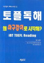 토플 독해 왜 마구잡이로 시작해(iBT TOEFL READING)