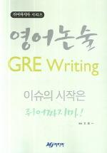 영어 논술 GRE WRITING (쥐어짜지마)