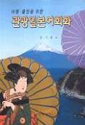 관광일본어회화(여행출장을위한)