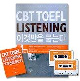 CBT TOEFL LISTENING 이것만을 묻는다