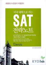 미국 대학으로 가는 SAT 전략노트