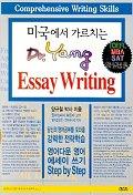 미국에서 가르치는 닥터 양 ESSAY WRITING