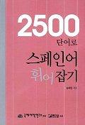 2500 단어로 스페인어 휘어 잡기