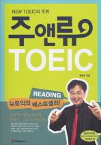 주앤류 TOEIC READING(NEW TOEIC의 주류)