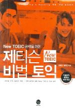 제티슨 비법 토익(New TOEIC 공략을 위한)