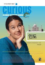 인도(큐리어스 시리즈 7)