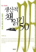 생산적 책읽기 50(어느 독서광의)